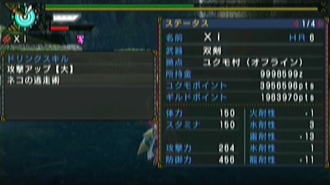 恐暴竜×ガチ双剣(7分14秒)ステータス