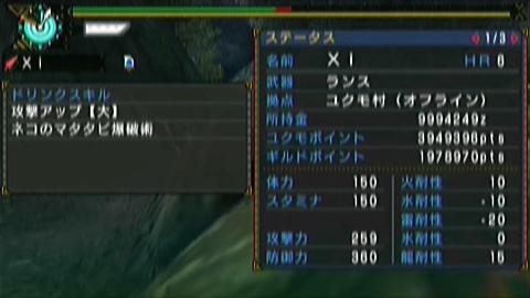 恐暴竜×ガチランス(7分37秒)ステータス