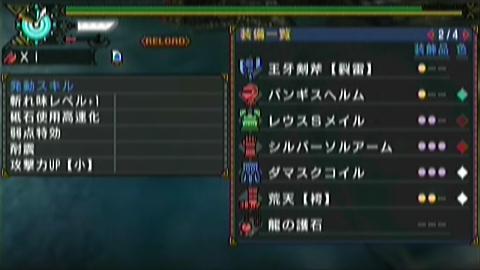 恐暴竜×ガチ斧(6分53秒)装備