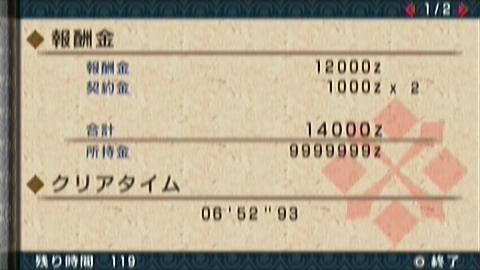 恐暴竜×ガチ斧(6分53秒)正式タイム