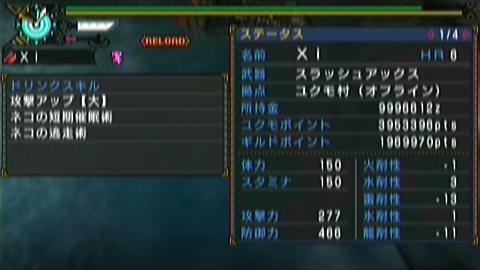恐暴竜×ガチ斧(6分53秒)ステータス 短期
