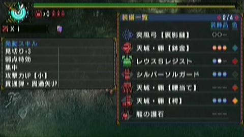 恐暴竜×ガチ弓(5分45秒)装備