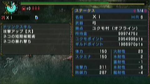 恐暴竜×ガチ弓(5分45秒)ステータス 短期 暴れ撃ち