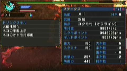 炎繚乱×ガチ双剣(14分19秒)ステータス