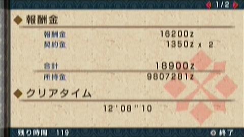 火熱帯×ガチ片手(12分09秒)正式タイム