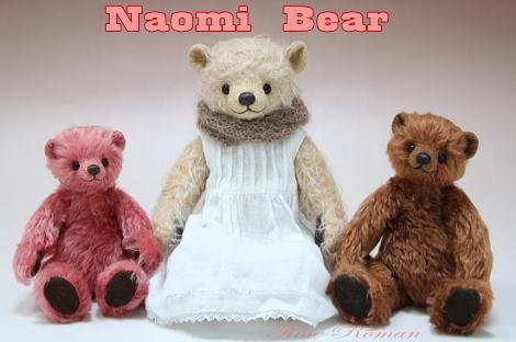 NaomiBearさま