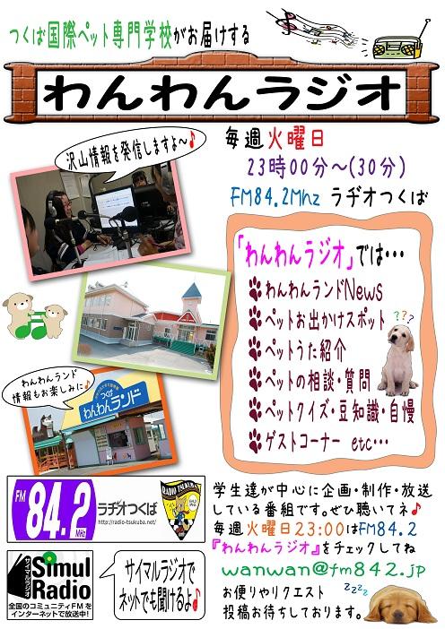 園内ポスター2[小]