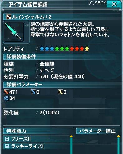 pso20130129_075549_001.jpg