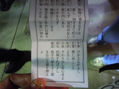 2011おみくじ2