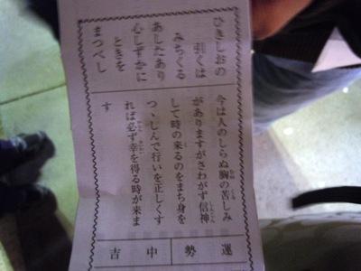 2011おみくじ1