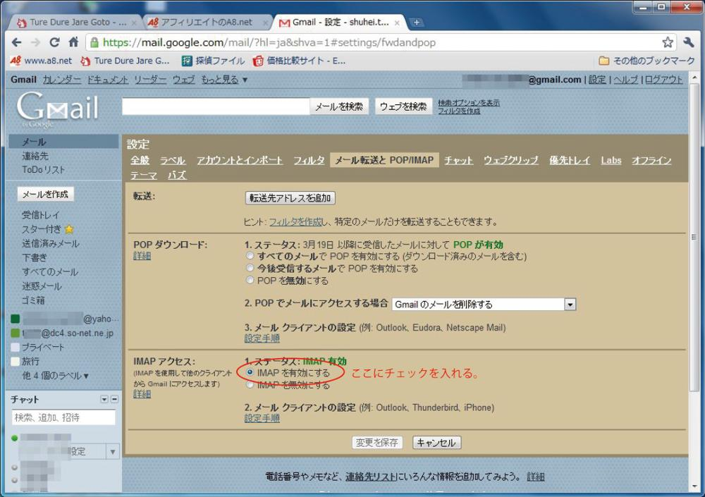Gmail設定IMAP