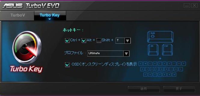 Turbo key