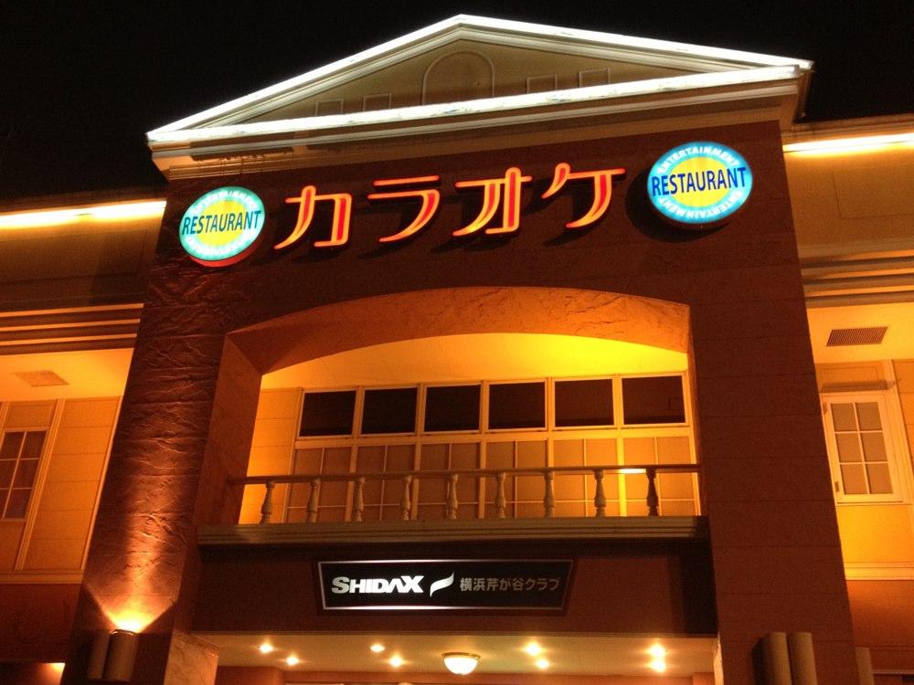 fc2blog_201212301657273f0.jpg