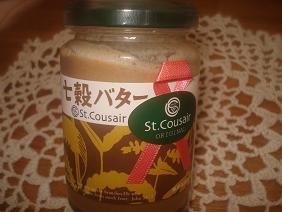 七穀バター