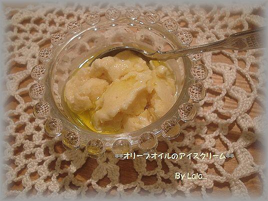 オリーブオイルのアイスクリーム