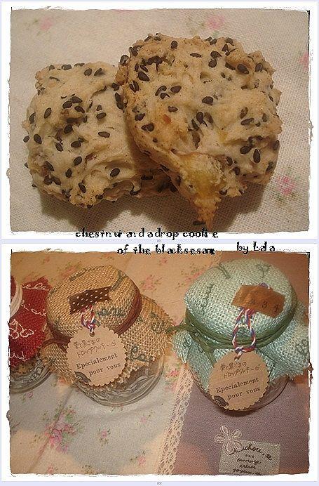 栗と黒ゴマのドロップクッキー