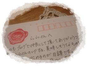 バニラさんお手紙・・