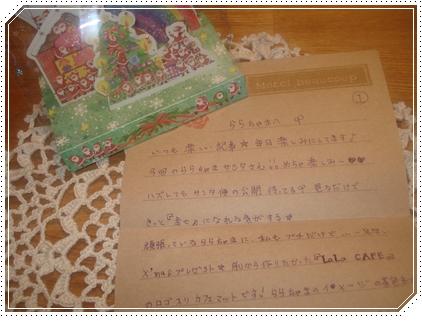 meguちゃんウルルなお手紙♪