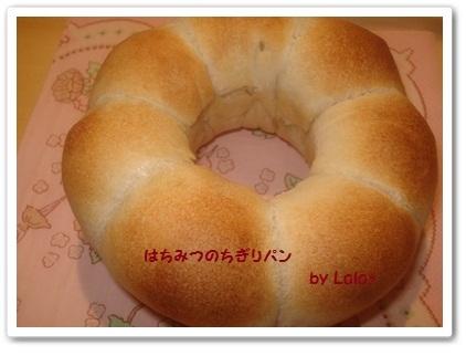 はちみつのちぎりパン