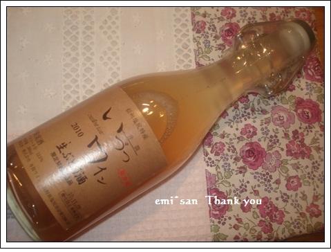 いづつワイン♪