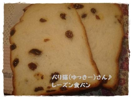 食パン~断面♪