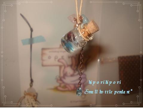 素敵な小瓶ネックレス☆
