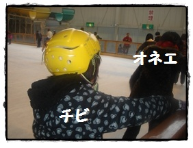 スケート♪