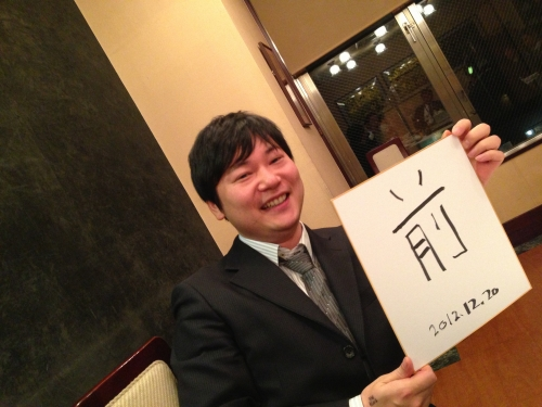 s-写真 2012-12-20 20 40 14