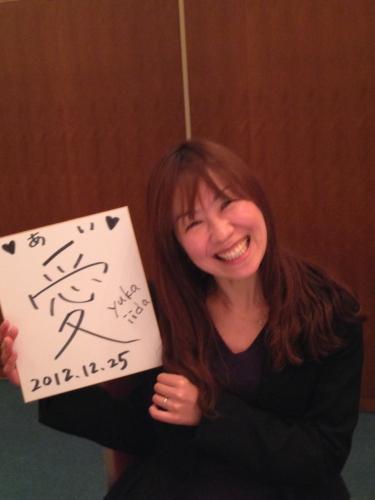 s-写真 2012-12-25 20 31 13