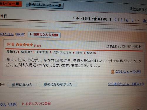 s-写真 2013-01-05 18 09 10