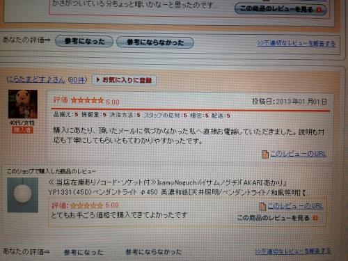 s-写真 2013-01-05 18 08 58