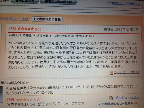 s-写真 2013-01-05 18 08 43