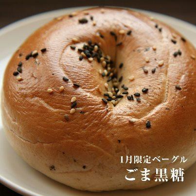 13-01-15 1月限定ベーグルごま黒糖