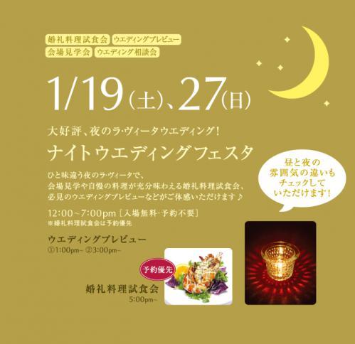 13-01-23 wedding_festa01-3