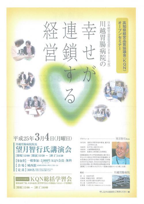 13-01-21_川越胃腸病院_望月智行氏講演会