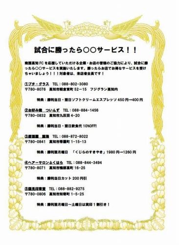 s-13-04-05勝ったら○○サービス