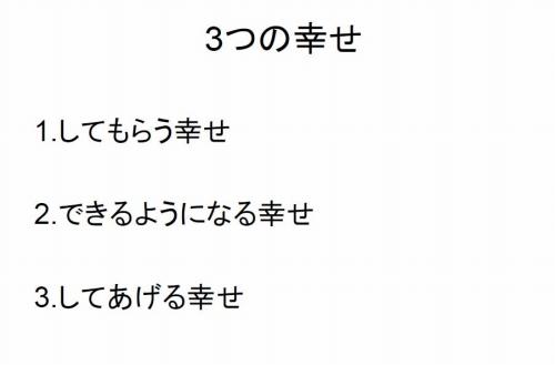 s-13-04-17 3つの幸せ