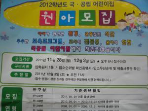 IMG_5215d원아모집