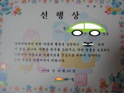 IMG_5437선행상