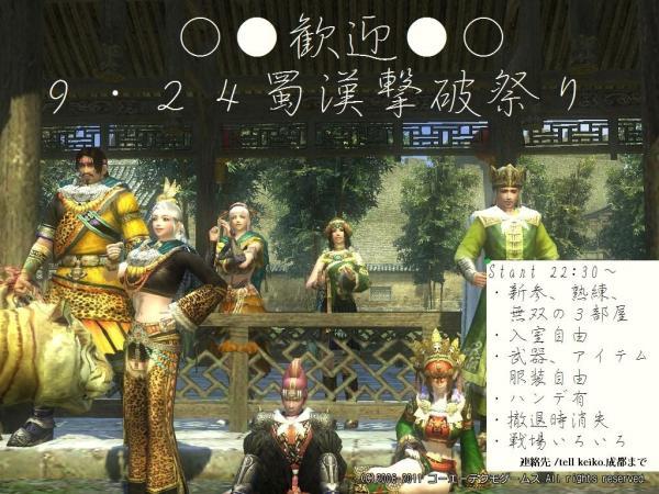 h.23-9-24 蜀漢撃破祭りポスター