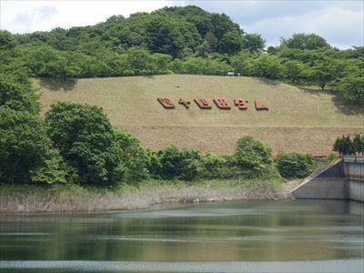 四十四田ダム