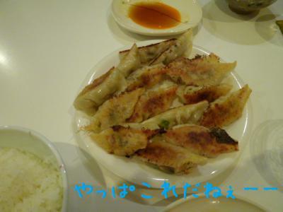 ぎょうざ (2)