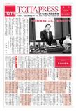議会報告5A