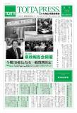 議会報告10A