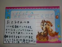 父の日のお手紙