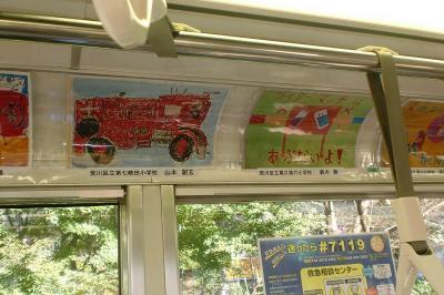 都電荒川線 車内の子供達の防災ポスター
