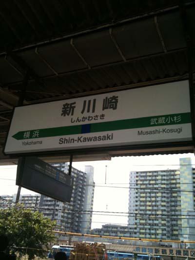 SINKAWASAKI20111004.jpg