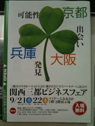 SYOUTAIJYO-20110922.jpg