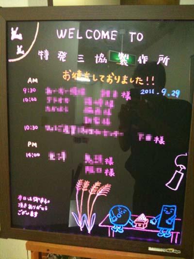 WELCOME20110929.jpg