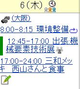yotei20111003.png